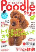 Poodle style VOL.1 2008.11月