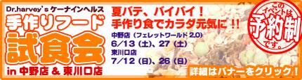 手作りご飯キット☆ケーナインヘルス試食会