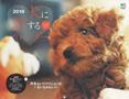 犬に恋するカレンダー