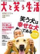 犬と笑う生活