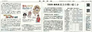 1/9産経新聞