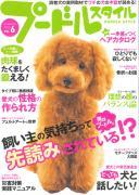 poodle_style_hyoushi.jpg