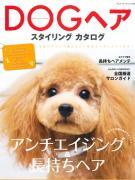 doghair011.jpg