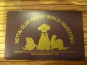 犬ごころポイントカード