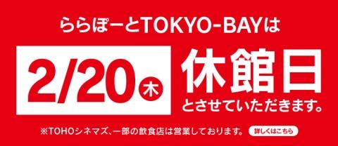 20200220_休館日_WEBメインバナー_02