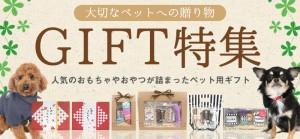 giftset191107