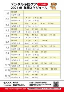 デンタルケア2021スケジュール表_カラー